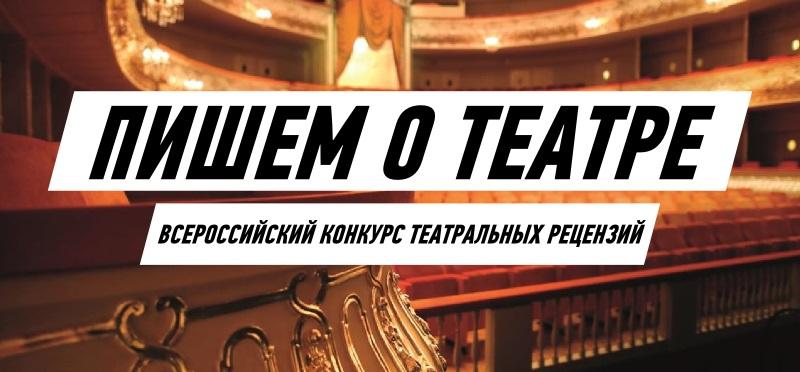 В колымской столице прошел региональный этап Детского всероссийского конкурса театральных рецензий «Пишем о театре!»