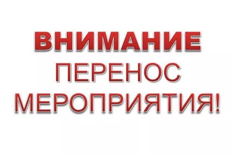 Проведение заключительного концерта регионального фестиваля «Салют Победы» переносится