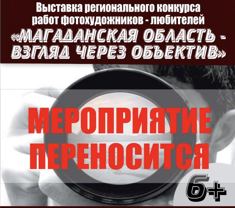 Проведение региональной выставки «Магаданская область-взгляд через объектив» переносится