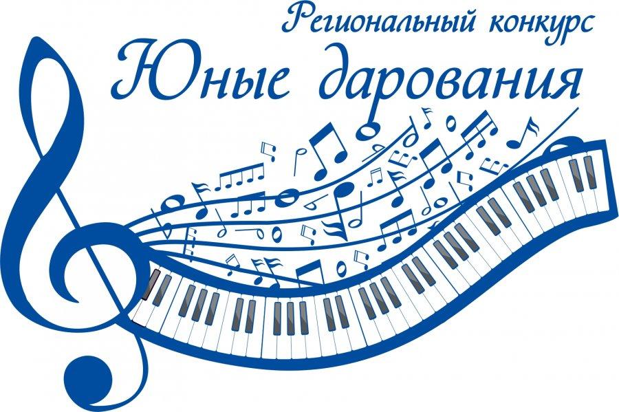 Подведены Итоги дистанционных региональных конкурсов «Юные дарования» и XIV Музыкально-теоретической Олимпиады