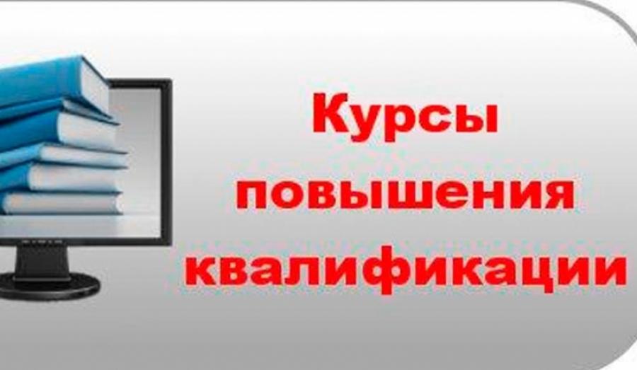 Онлайн-курс ПК