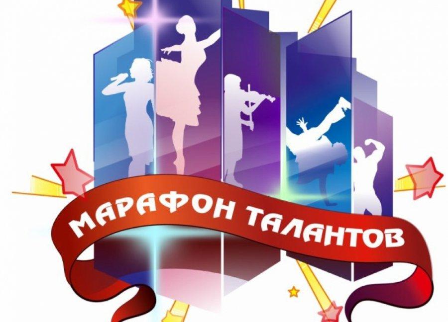 Марафон Талантов РФ